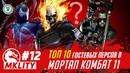 МКЛИТИ 12 МОРТАЛ КОМБАТ 11 Топ 10 гостевых персонажей СМЕРТЕЛЬНАЯ БИТВА