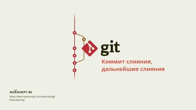 9 2 Скринкаст по Git Слияние Коммит слияния дальнейшие слияния
