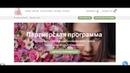 Партнёрская Программа. Мастерская Yana Flowers