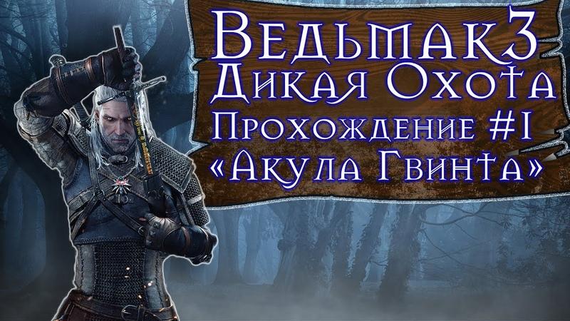 Ведьмак 3 Дикая Охота - [Прохождение 1 Акула Гвинта] PS4