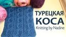 Вязание на спицах. Турецкая коса с вытянутыми петлями.