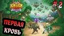Kingdom Rush Origins - проходим 2 и 3 этап!