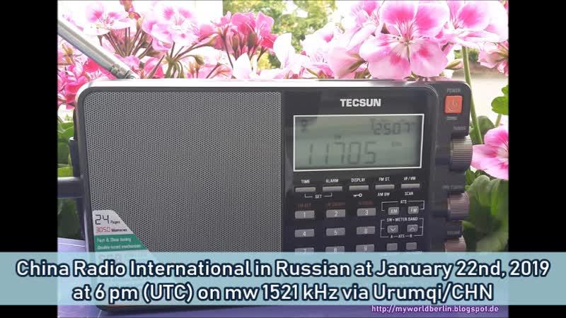 China Radio International in Russisch am 22 01 2019 um 18 Uhr UTC auf MW 1521 KHz via Urumqi CHN