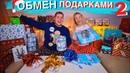 МЕНЯЕМСЯ ПОДАРКАМИ 2 на НОВЫЙ ГОД 💝 Распаковка подарков на НОВЫЙ ГОД 2019 челлендж