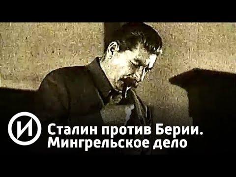 Сталин против Берии. Мингрельское дело   Телеканал История