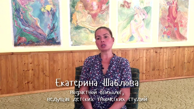 Екатерина Шаблова, психолог - о программе Ползунки