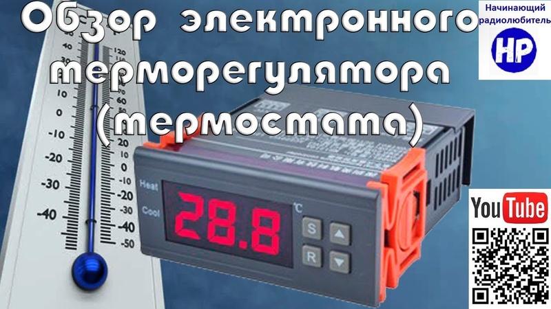 ОБЗОР электронного терморегулятора (термостата) STC-1000 с Aliexpress