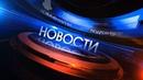 Новости на Первом Республиканском. Вечерний выпуск. 20.02.19