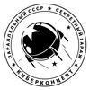 Секретный гараж | Параллельный СССР