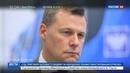 Новости на Россия 24 Прокуратура передала в СКР дело о почтовых премиях