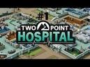 Two Point Hospital Лечим кафель