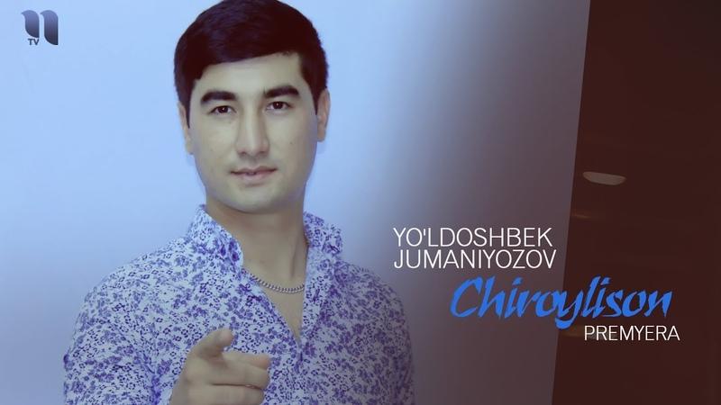 Yo'ldoshbek Jumaniyozov - Chiroylison | Йўлдошбек Жуманиёзов - Чиройлисон (music version)