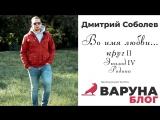 Соболев Дмитрий про Родину - Блог Варуны - Во Имя Любви - круг II