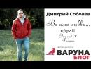 Соболев Дмитрий про Родину Блог Варуны Во Имя Любви круг II