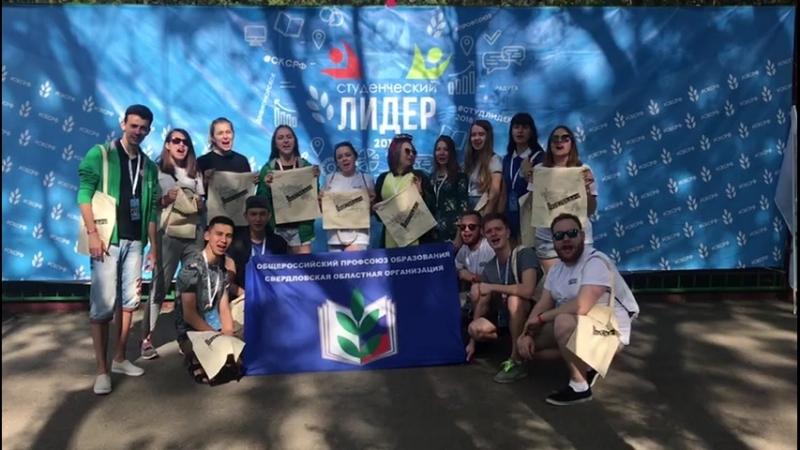 Всероссийский Студенческий лидер 2018, делегация УрФО