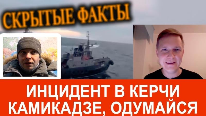 Инцидент в Керченском проливе. В чем неправ kamikadze. Скрытые факты