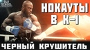 МЕЛВИН МАНХУФ - ВСЕ НОКАУТЫ В К-1 / Melvin Manhoef