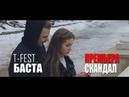 T-Fest - Скандал (feat. Баста)