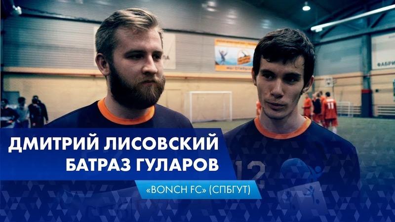Дмитрий Лисовский, Батраз Гуларов - Bonch FC (СПбГУТ)