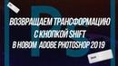RICCHICOM: ВОЗВРАЩАЕМ ТРАНСФОРМАЦИЮ С SHIFT В ФОТОШОП