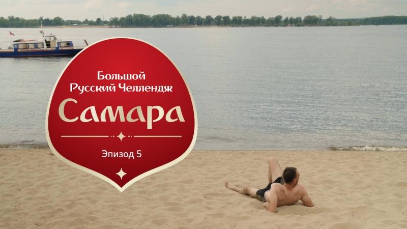 Большой Русский Челлендж Эпизод пятый Самара