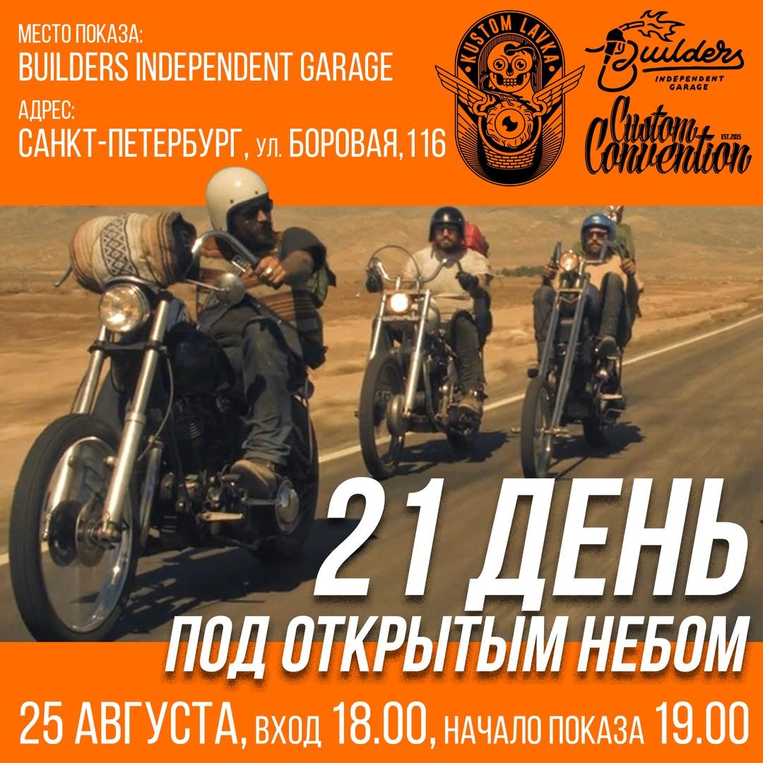 """25.08 Кинопоказ """"21 День под открытым небом"""" в Builders Independent Garage!"""