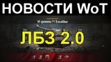 НОВОСТИ WoT: ЛБЗ 2.0 ПОДРОБНОСТИ Операция Экскалибур ВСЕ ЗАДАЧИ!!