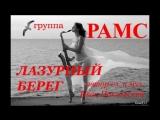 Премьера 2018 Группа Рамс - Лазурный Берег