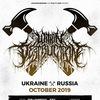 2.10 - Within Destruction (SLO) в Киеве