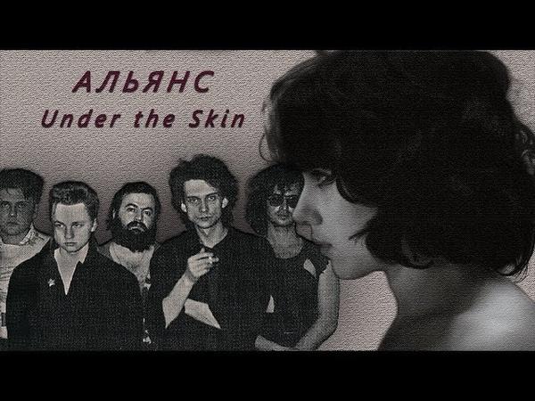 Альянс На заре Under the Skin