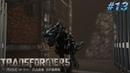 Transformers Rise of the Dark Spark - Дрифт в заложниках 13