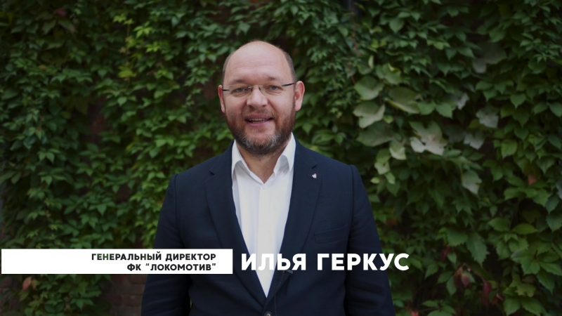 SLGF2018 - Приглашение от Ильи Геркуса, генерального директора ФК Локомотив Москва