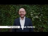 #SLGF2018 - Приглашение от Ильи Геркуса, генерального директора ФК