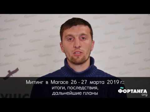 Исмаил Нальгиев о событиях 26 - 27 марта 2019 в Ингушетии
