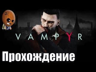 Vampyr - Прохождение #26➤ Инид Гиллингем или бабушка-одуваничк. Зачистка порта.