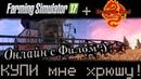 Farming Simulator 17🚜Фил, купи мне хрюшу! 🐷 ОНЛАЙН