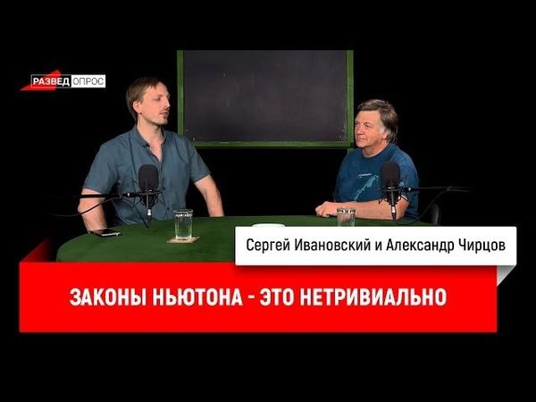 Александр Чирцов: законы Ньютона - это нетривиально