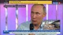 Новости на Россия 24 • Владимир Путин призвал молодежные фестивали уйти от политики
