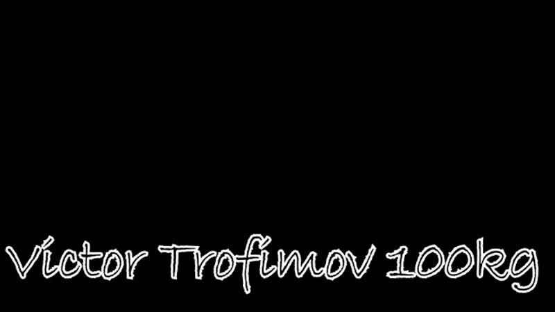 Виктор Трофимов - жим лежа 107.5кг на 1 ...м Бабенок (360p).mp4