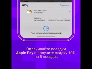 Ситимобил: 3 дня до конца акции apple pay