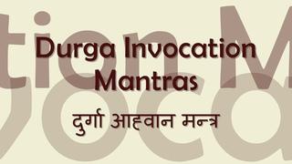 Durga Devi Stotram | Aahvaan Mantras | Ma Durga Stuti | Navratri 2018!