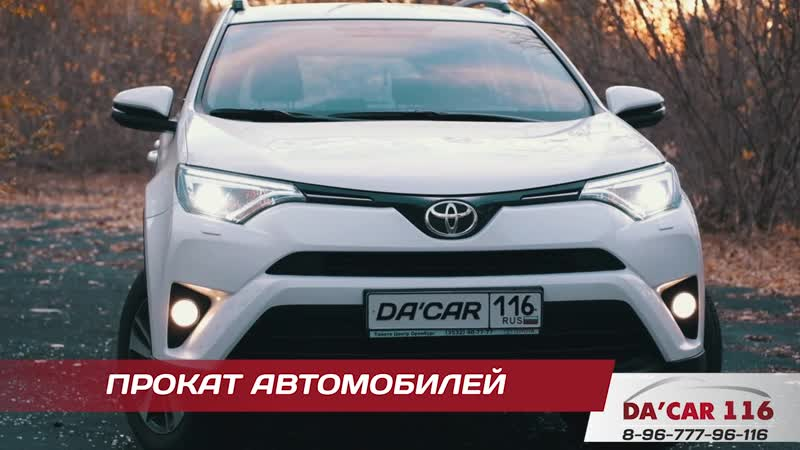 Toyota RAV4 (Тойота Рав 4 ) в Казани