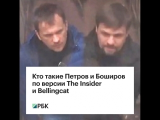 Кто такие Петров и Боширов по версии The Insider и Bellingcat