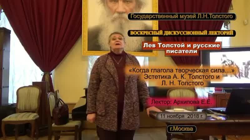 Эстетика А.К. Толстого и Л.Н. Толстого