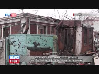 Бывший работник донецкого аэропорта о разбитом доме и бессмысленных перемириях.