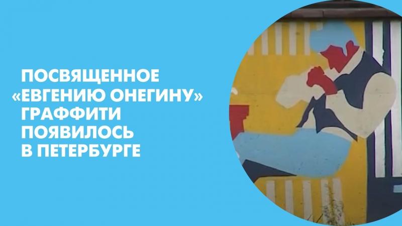 Посвященное Евгению Онегину граффити появилось в Петербурге