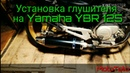 Установка глушителя на Yamaha YBR 125