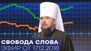 Новый глава Православной церкви Украины ЕПИФАНИЙ - Свобода слова 17.12.2018