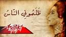 Zalamony El Nas - Umm Kulthum ظلمونى الناس - ام كلثوم