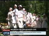 Марийцы Урала провели традиционное моление на Кюсю Отто